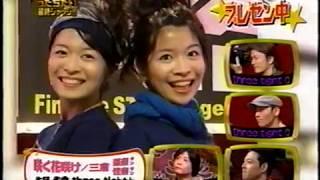 2006年に『歌スタ』で披露された三倉茉奈・佳奈さん(マナカナ)の幻の...