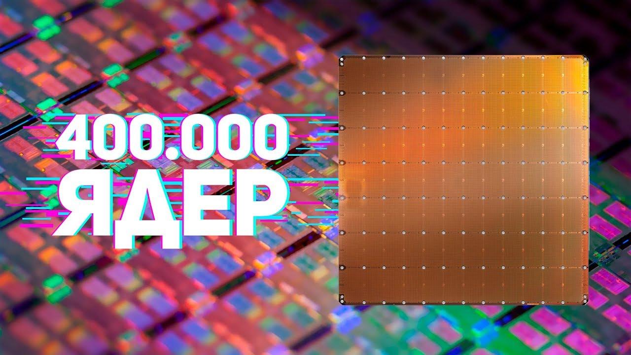 ПРОЦЕССОР РАЗМЕРОМ С iPAD - CPU Cerebras 400.000 ядер