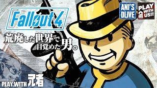 #1荒廃した世界で目覚めた男、その名はアニルド【Fallout4】