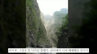 로드지상의 여행21-대만의 최고관광지 타이루거(타로궈)…