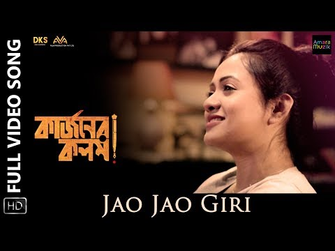 Jao Jao Giri | Full Video Song | Curzoner Kalom | Arijit  | Iman | Debdut | Poulomi | Souvik Mitra