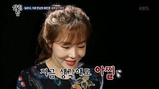 살림하는 남자들 2 - 유부남의 늦은 결혼 준비.20170329