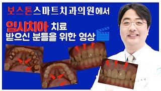 보스톤스마트치과의원에서 치아보철치료 중 임시치아 치료를…