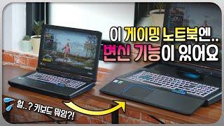 이건.. 괴물이에요! 2단 변신 가능한 게이밍 노트북!…