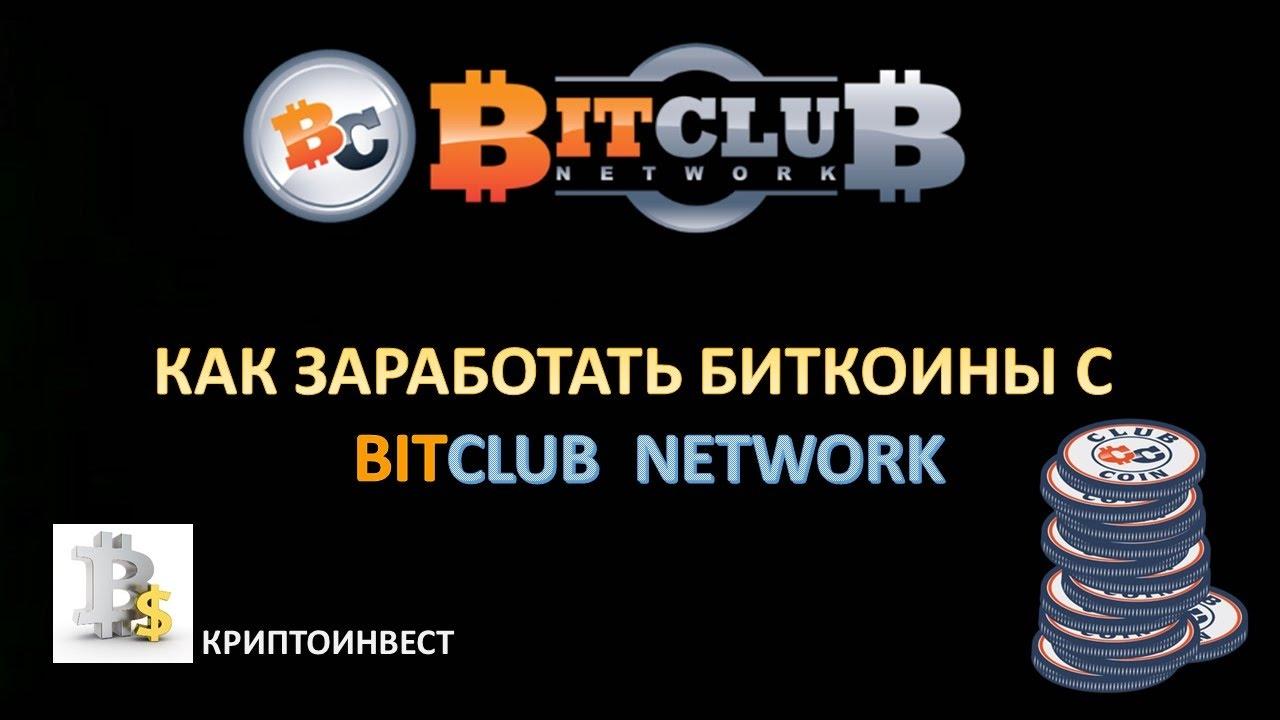 Bitclubnetwork