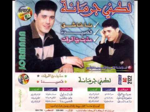 album lotfi jormena na 3acheg
