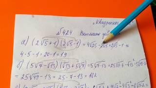 424 Алгебра 8 класс. тема Свойства Квадратного корня, вынести из под корня выполните действия