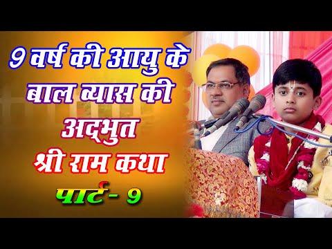 Video - 9 वर्षीय बाल व्यास की अद्भुत श्री राम कथा ।। पार्ट- 9         https://youtu.be/jBuu5tBtygg