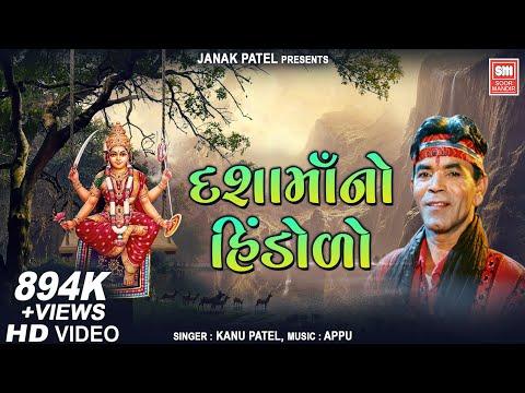 Dashama No Hindolo - Kanu Patel - Dashama Garba - Soormandir