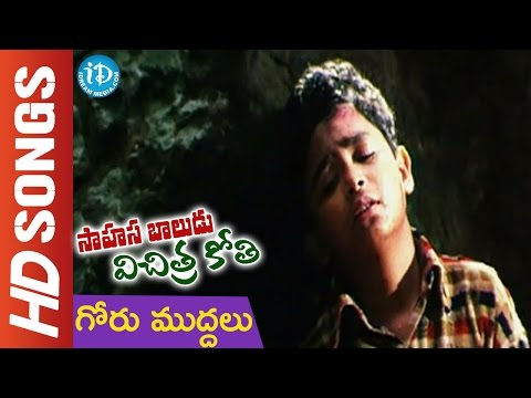 Sahasa Baludu Vichitra Kothi Movie Songs - Goru Muddalu Video Song || Vijayashanti