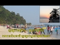 Kep beach paradise by the sea with Sun set 2017 the most beautiful in the world