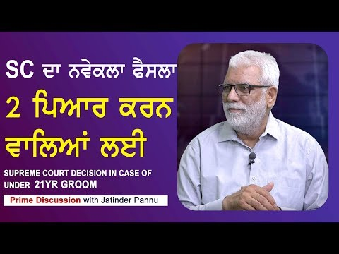 Prime Discussion With Jatinder Pannu #568_Supreme Court Decision In Case Of Under 21yr Groom