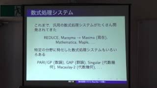 【館山合宿 2013】 数式処理システムRisa/Asirへの誘い