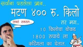 मटण ४०० रु. प्रती किलो, मग १० किलोचा बोकड १८०० ते २००० पर्यंतच का कटिंगसाठी विकत घेतात.?