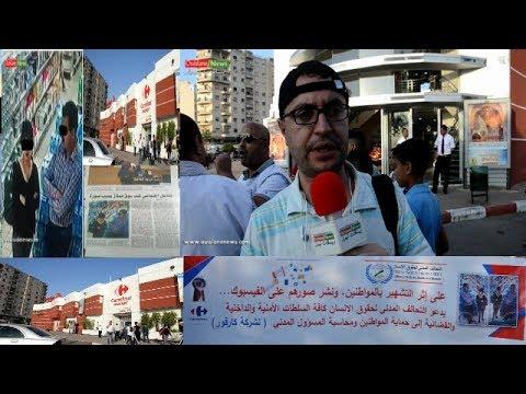 شن حملة مقاطعة بوقفة احتجاجية ضد كارفور مكناس Carrefour Meknès(ويسلان نيوز)
