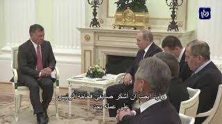 لقاء قمة بين جلالة الملك والرئيس الروسي يبحث التطورات في المنطقة - (16-2-2018)