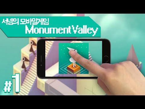 착시현상을 이용해 앞으로 나아가자 Monument Valley 1~5번중간까지맵 명작Mobile Game[양띵TV서넹]