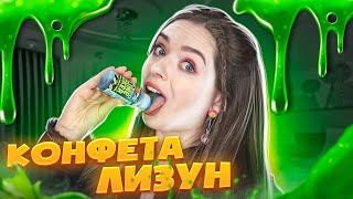 Конфета-ЛИЗУН! Съедобный слайм! DIY SLIME LICKER! 🐞 Afinka