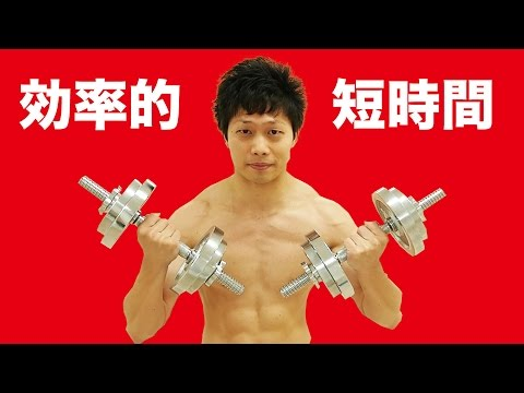 効率的で短時間で出来るダンベルトレーニングはありますか?(16歳・172cm・61kg・男性からの質問)