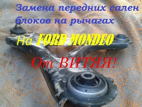 Замена сайлентблоков на форд мондео 3