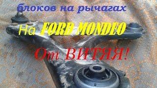 Замена передних сайлентблоков Форд мондео