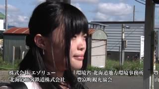 学生が制作した北海道豊富町の最北の温泉郷「豊富温泉」PRムービーの最...
