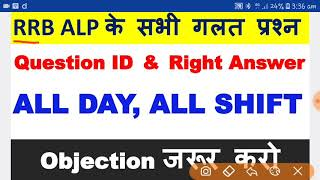 RRB ALP Technician Wrong ANSWER KEY Railway ALP Question ID, All Day, All Shift Exam 2018