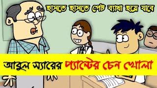 Bangla Funny Dubbing Cartoon | Bangla New Funny Video | Boltu VS Teacher Jokes | Part #02 | FunnY Tv