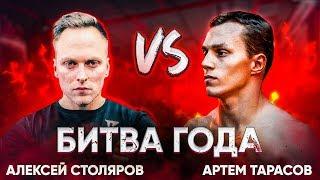 АРТЁМ ТАРАСОВ vs АЛЕКСЕЙ СТОЛЯРОВ / БИТВА ГОДА