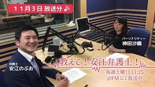 @FM「教えて!安江弁護士!」第1回(11/3放送分)