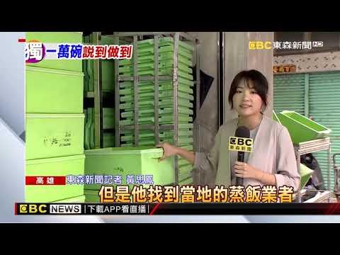 韓國瑜就職日「祭品文」 粉絲想發1萬碗滷肉飯