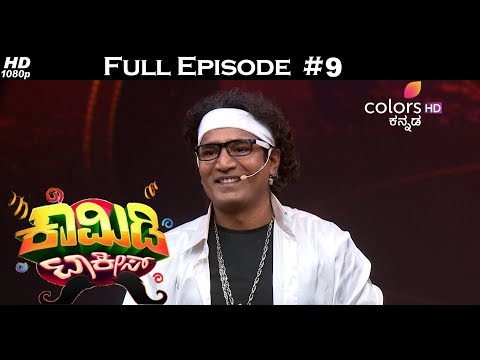 Comedy Talkies - 9th December 2017 - ಕಾಮಿಡಿ ಟಾಕೀಸ್ - Full Episode