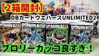【2箱開封】ドラゴンボール カードウエハースUNLIMITED2 完全コンプ!!