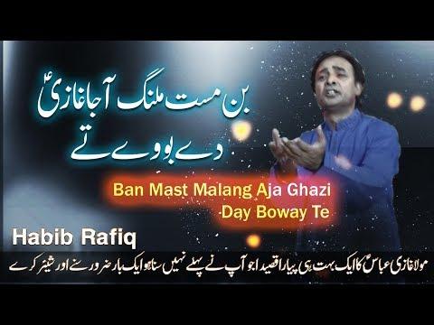 Qasida - Ban Mast Malang Aja Ghazi Day Boway Te - Habib Rafiq - 2018