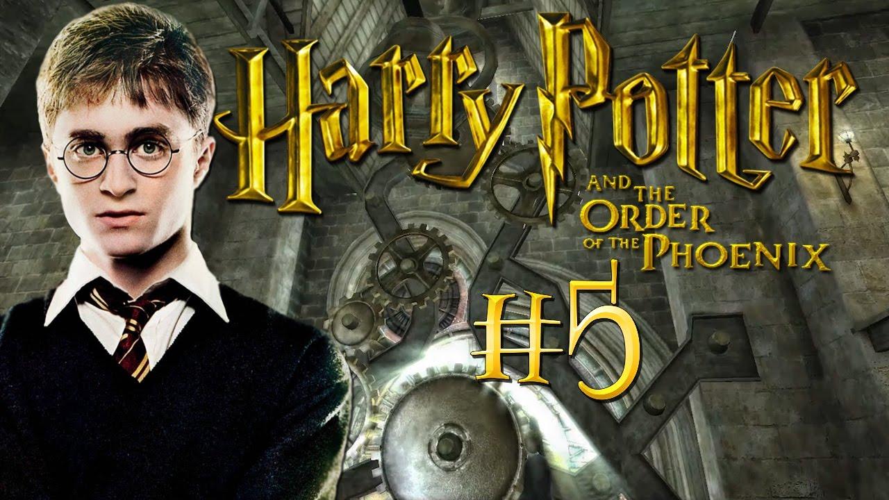 Гарри Поттер и Орден Феникса - Прохождение #5 - YouTube