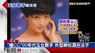 90年代玉女歌手,現在竟然變成大法官。90年代的玉女歌手楊CC,出了2張專...