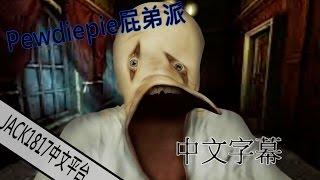 pewdiepie 中文字幕 在現實生活中的 失憶症
