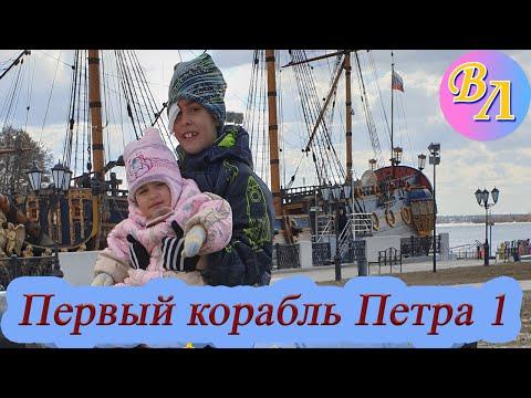 Первый корабль Петра I. Достопримечательность Воронежа