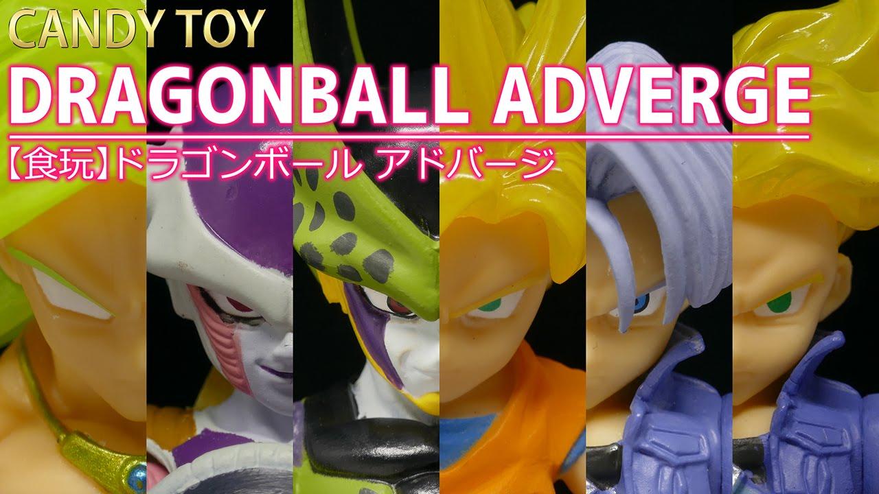 DRAGONBALL ADVERGE 【食玩】