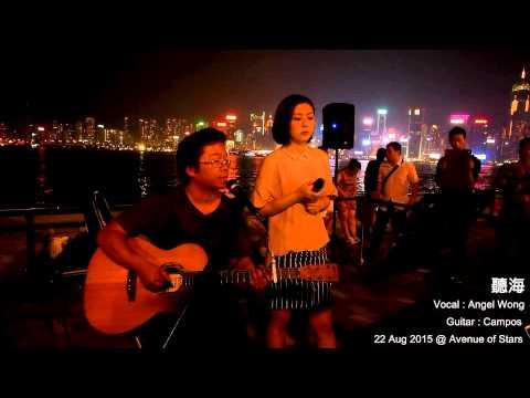 張慧妹 AMEI 聽海 (cover by Angel Wong @ musicBreak)