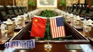 [中国新闻] 关注中美经贸摩擦 美漫天要价出尔反尔造成谈判受挫 | CCTV中文国际