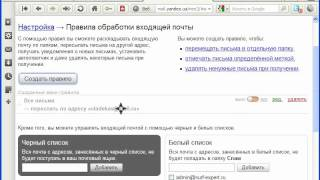 как сделать отключение переадресации Яндекс почты #PI