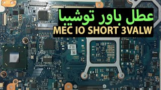 Toshiba MEC BGA io short 3.3V لاب توب لا يعمل نهائيا شورت في دائرة باور