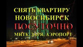 Снять квартиру в Новосибирске посуточно стадион Заря аренда квартир без посредников мнтк Федорова