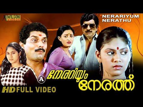 Nerariyum Nerathu  (1985) Malayalam  Full ...
