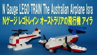Thomas & friends Big World! Big Adventures!  Australian Airplane きかんしゃトーマス Nゲージ レゴトレイン オーストラリアの飛行機