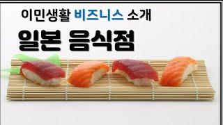미국 이민 생활, 비즈니스 소개, 일본 식당의 모든 정…