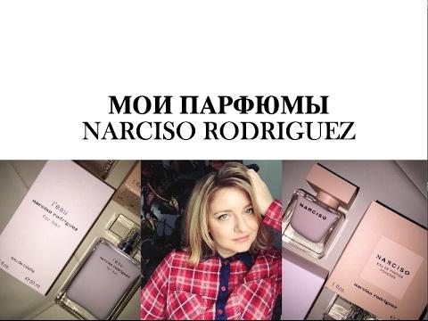 МОИ ПАРФЮМЫ NARCISO RODRIGUEZ