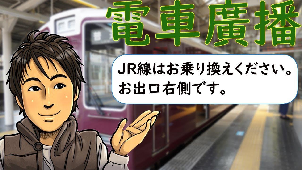 觀光日語 #03 【電車廣播】 井上老師 - YouTube