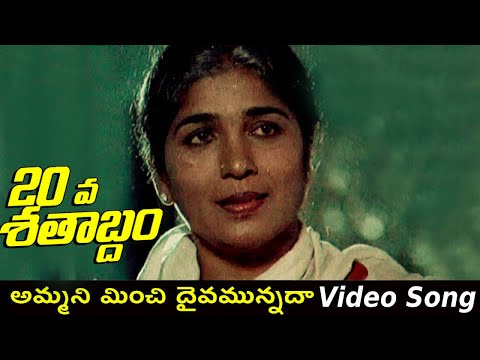 20వ శతాబ్దం Movie Song | Ammanu Minchi Daiva Munnada | Santosh Online Movies